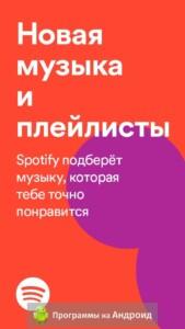 Spotify (Спотифай) скриншот 1