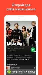 Spotify (Спотифай) скриншот 4