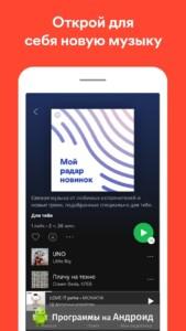 Spotify (Спотифай) скриншот 6