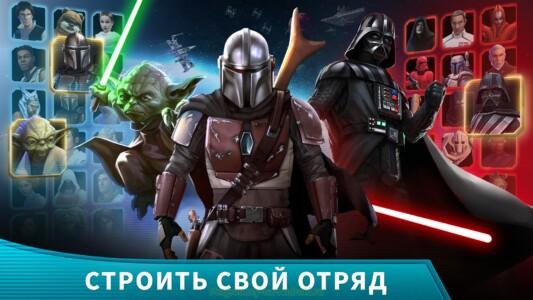 Star Wars: Galaxy of Heroes скриншот 1