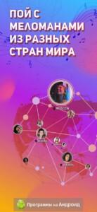 Starmaker караоке скриншот 8