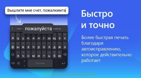 Клавиатура SwiftKey скриншот 1
