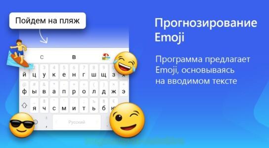 Клавиатура SwiftKey скриншот 2