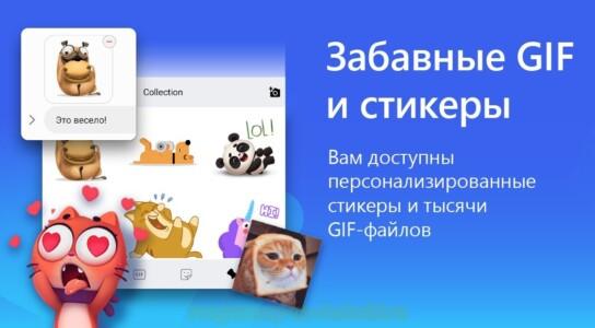 Клавиатура SwiftKey скриншот 3