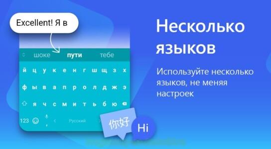 Клавиатура SwiftKey скриншот 4