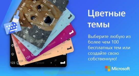 Клавиатура SwiftKey скриншот 6