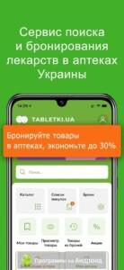 Tabletki.ua (Таблетки юа) скриншот 1