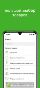 Tabletki.ua (Таблетки юа) скриншот 3
