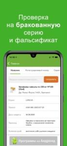Tabletki.ua (Таблетки юа) скриншот 4