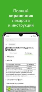 Tabletki.ua (Таблетки юа) скриншот 7