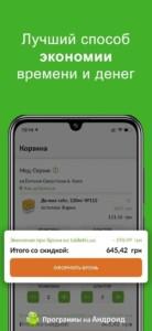 Tabletki.ua (Таблетки юа) скриншот 8