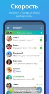 Telegram скриншот 1