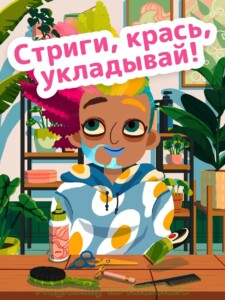 Toca Hair Salon 4 скриншот 1