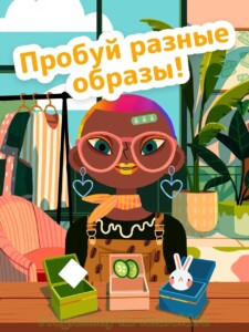 Toca Hair Salon 4 скриншот 3