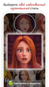 ToonMe (мультяшные аватарки) скриншот 4