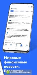 TradingView скриншот 4