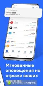 TradingView скриншот 6