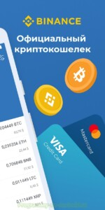 Trust Wallet (Кошелек) скриншот 2