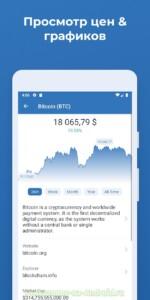 Trust Wallet (Кошелек) скриншот 4