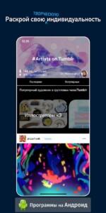 Tumblr (Тумблер) скриншот 2