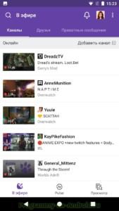 Twitch (Твич) скриншот 2