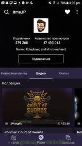 Twitch (Твич) скриншот 4