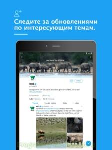 Твиттер скриншот 8