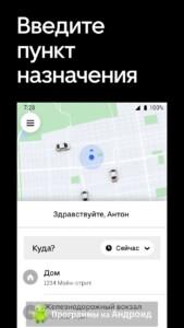 Uber (Убер) скриншот 2