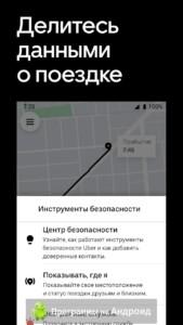 Uber (Убер) скриншот 5