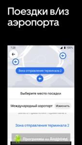 Uber (Убер) скриншот 6