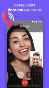 Viber (Вайбер) скриншот 5