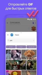 Viber (Вайбер) скриншот 8