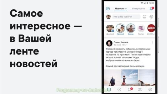 ВКонтакте скриншот 1