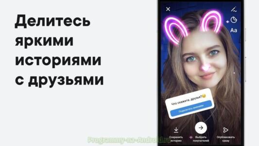ВКонтакте скриншот 3