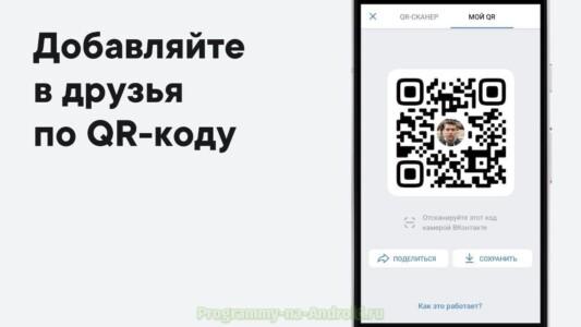 ВКонтакте скриншот 5
