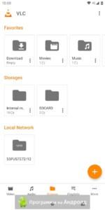 VLC (ВЛС плеер) скриншот 4