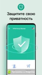 Snap Master VPN скриншот 1