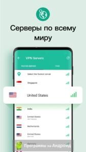 Snap Master VPN скриншот 2