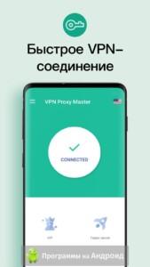 Snap Master VPN скриншот 3