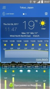 Прогноз погоды скриншот 1
