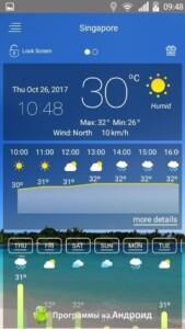 Прогноз погоды скриншот 7