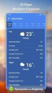 Прогноз погоды и виджет скриншот 8