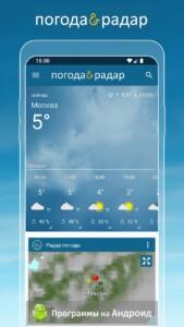 Погода & Радар скриншот 1
