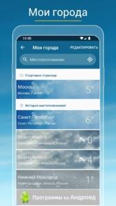 Погода & Радар скриншот 4