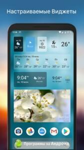 Погода Weawow скриншот 3