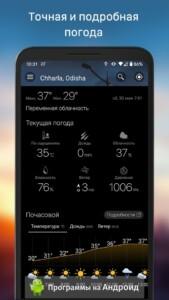Погода Weawow скриншот 5