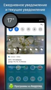 Погода Weawow скриншот 6
