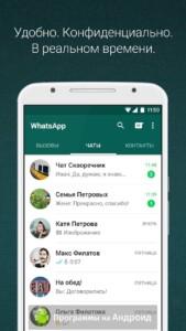 WhatsApp (Ватсап) скриншот 1