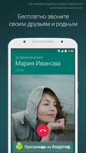 WhatsApp (Ватсап) скриншот 3