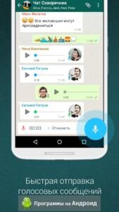 WhatsApp (Ватсап) скриншот 4